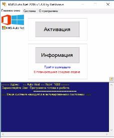 Windows 10 активаторы