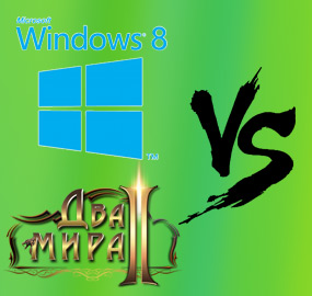 Two Worlds не запускается на Windows 8