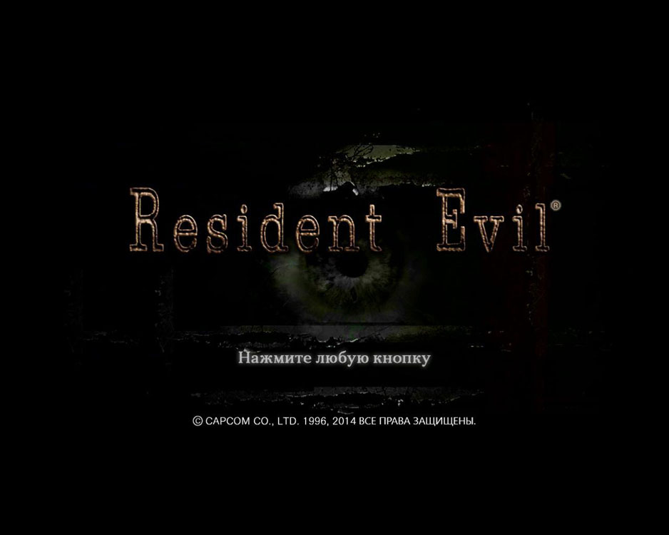 Resident Evil / Biohazard HD REMASTER русификатор 452
